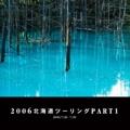 2006北海道ツーリングPART1