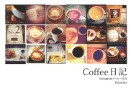 Coffee日記