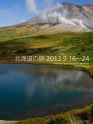 北海道の旅 2013.9.16〜24
