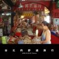 台北的舒適旅行