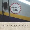 愛に恋!Eishin blog