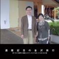 還暦記念の金沢旅行