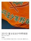 2010 富士伝法少年野球団