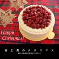粉工房のクリスマス