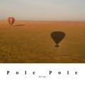 Pole Pole