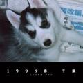 1998春 千葉