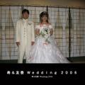 寿&友香 Wedding 2006