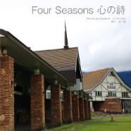 Four Seasons 心の詩