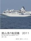 館山湾の船図鑑 2011