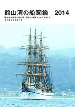 館山湾の船図鑑 2014