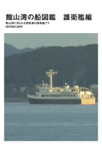 館山湾の船図鑑 護衛艦編