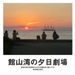 館山湾の夕日劇場