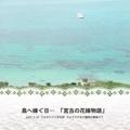 島へ嫁ぐ日… 「宮古の花嫁物語」