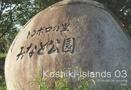 Koshiki-islands 03
