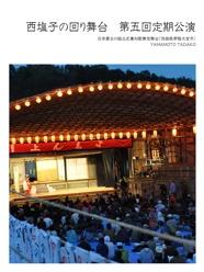 西塩子の回り舞台 第五回定期公演