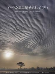 アートな雲に魅せられて(Ⅳ)
