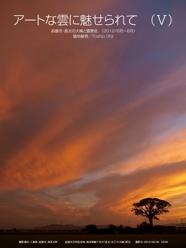 アートな雲に魅せられて (Ⅴ)