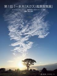 第1回 『一本木(大クス)風景写真展』