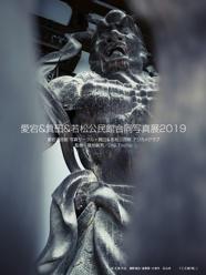 愛宕&箕田&若松公民館合同写真展2019