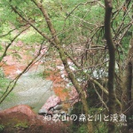 和歌山の森と川と渓魚