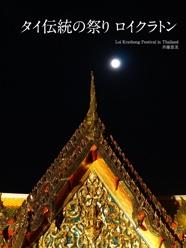 タイ伝統の祭り ロイクラトン