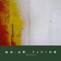 仙台-山形 フェリーの旅