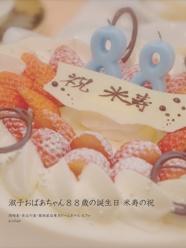 淑子おばあちゃん88歳の誕生日 米寿の祝