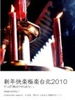 新年快楽極楽台北2010