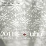 2011冬 + uhu!