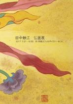 田中静江 仏画展