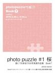 photo puzzle #1 桜