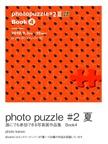 photo puzzle #2 夏