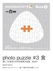 photo puzzle #3 食