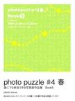 photo puzzle #4 春