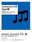 photo puzzle #5 音