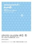 photo puzzle #6 冬