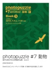 photopuzzle #7 動物