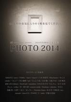 写真展 PHOTO2014
