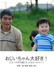 おじいちゃん大好き!
