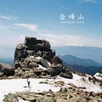 金 峰 山
