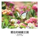 嚮往的蝴蝶王國