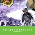 大松&鹿島の草津旅行2008
