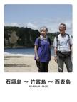 石垣島 ~ 竹富島 ~ 西表島