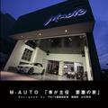 M-AUTO 「車が主役 要塞の家」