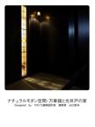 ナチュラルモダン空間・万華鏡と光井戸の家