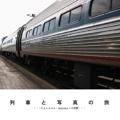 列車と写真の旅