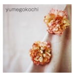 yumegokochi