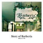 Story of Barberia