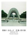 青春18きっぷ 広島・呉の旅