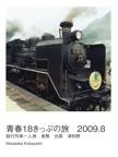 青春18きっぷの旅 2009.8